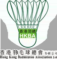 香港羽毛球總會有限公司